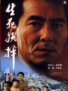 (2000) Fatal Decision 生死抉择 生死抉择