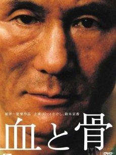(2004) Blood and Bones 血与骨 血与骨