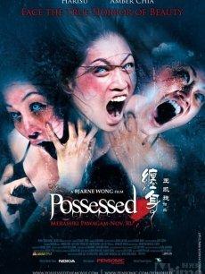 (2006) Possessed 缠身 缠身
