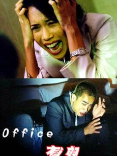 喜欢   《Office有鬼》   的用户有   人!!   ts1106   jiao...