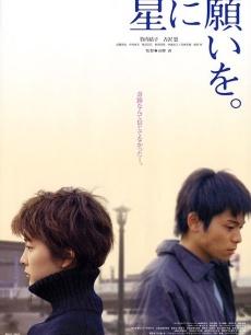 (2003) Hoshi ni negaio 星愿 星愿