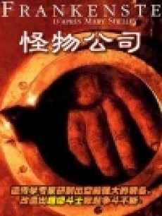 (2000) MONSTER COMPANY 怪物公司 怪物公司