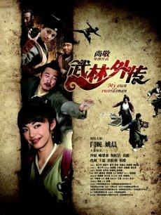 (2010) Wu Lin Wai Zhuan 武林外传 武林外传